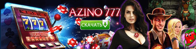 азино777 на андроид